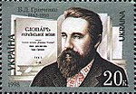 Stamp of Ukraine s229.jpg