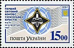 Stamp of Ukraine s30.jpg
