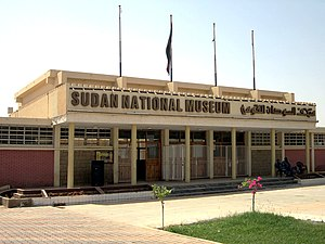 National Museum of Sudan - Main entrance of the National Museum of Sudan