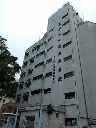 Tung Wah Group of Hospitals Fung Yiu King Hospital - Image: TWG Hs Fung Yiu King Hospital