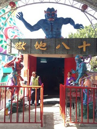 Chinese mythology - Tainan Madou Dai Tian Temple Eighteen Levels of Hell
