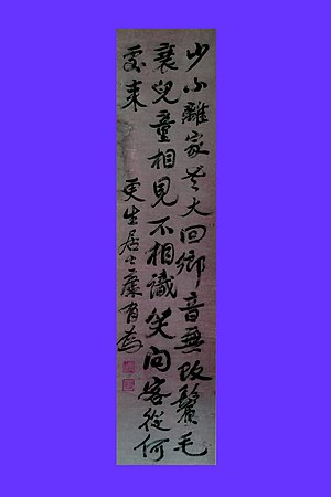 He Zhizhang -  Tang Poem: Returning Home As An Unrecognized Old Man, Nantoyōsō Collection, Japan