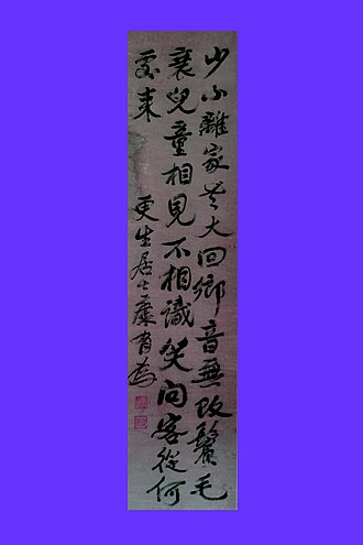 Kang Youwei -  Tang Poem: Returning Home As An Unrecognized Old Man, Nantoyōsō Collection, Japan