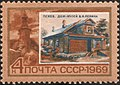 The Soviet Union 1969 CPA 3740 stamp (Lenin Museum, Pskov).jpg