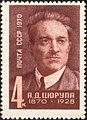The Soviet Union 1970 CPA 3936 stamp (Alexander Tsiurupa (1870—1928), Vice Chairman of Sovnarkom (Birth Centenary) (after Anatoly Yar-Kravchenko)).jpg