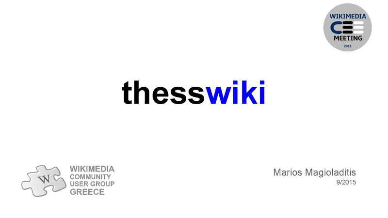File:Thesswiki.pdf