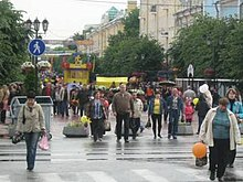 Trehsvyatskaya.jpg