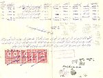 Turkey document with revenues Sul. 646 (4), 4925 (3).jpg