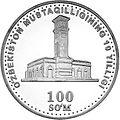UZ-2001sum100-Kuranty.jpg