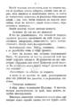 V.M. Doroshevich-Collection of Works. Volume IX. Court Essays-5.png