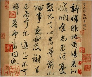 Chinese calligraphy calligraphy with Chinese script
