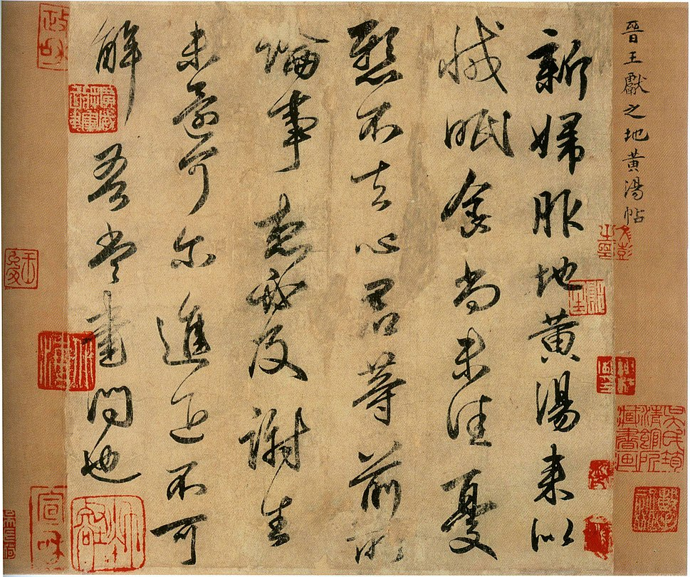 Wang Xianzi Imitation by Tang Dynasty