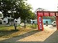 Welcome gate (25029575178).jpg