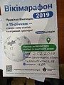 Wikimarathon 2019 in Chuhuiv by Vlasenko D 2019-02-02 01.jpg