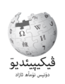 Wikipedia-logo-v2-luz.png
