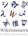Wiktiounaire-logo-nrf.png