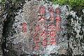 Wuyi Shan Fengjing Mingsheng Qu 2012.08.22 17-15-11.jpg