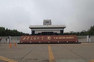 Xi'an Jiaotong University - South gate of Xi'an Jiaotong University