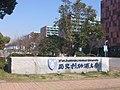 Xi'an Jiaotong-Liverpool University.jpg