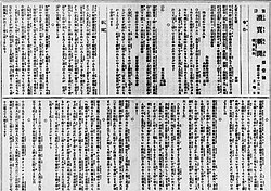 Yomiuri Shimbun first issue.jpg