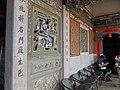 Yuzhang House 豫章堂 - panoramio - lienyuan lee.jpg