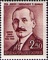 Zako 1950 Albania stamp.jpg