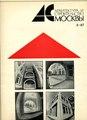 """""""Фасады и тылы""""-статья Р.П. Алдониной-1987.pdf"""