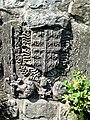 Ève (60), blason d'Anne de Montmorency en bas du pont, rue du Pont.jpg