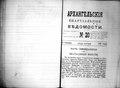 Архангельские епархиальные ведомости. 1892. №20.pdf