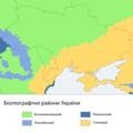 Біогеографічні регіони України.png