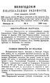 Вологодские епархиальные ведомости. 1889. №04.pdf
