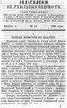 Вологодские епархиальные ведомости. 1894. №15.pdf