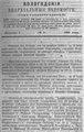 Вологодские епархиальные ведомости. 1895. №03.pdf