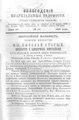Вологодские епархиальные ведомости. 1897. №12.pdf