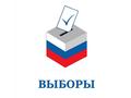 Выборы.png