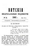 Вятские епархиальные ведомости. 1901. №14 (неофиц.).pdf