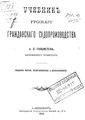 Гольмстен А.Х. - Учебник русского гражданского судопроизводства (1913).pdf