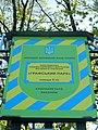 Графський парк (парк Ніжинського педінституту), Ніжинський район, м. Ніжин 74-104-5004.JPG