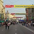 День Москвы 2008 - panoramio.jpg