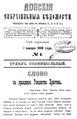 Донские епархиальные ведомости. 1908.pdf