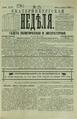 Екатеринбургская неделя. 1892. №25.pdf