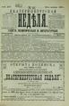 Екатеринбургская неделя. 1892. №46.pdf