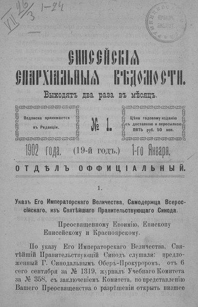 File:Енисейские епархиальные ведомости. 1902. №01.pdf