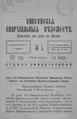 Енисейские епархиальные ведомости. 1902. №01.pdf