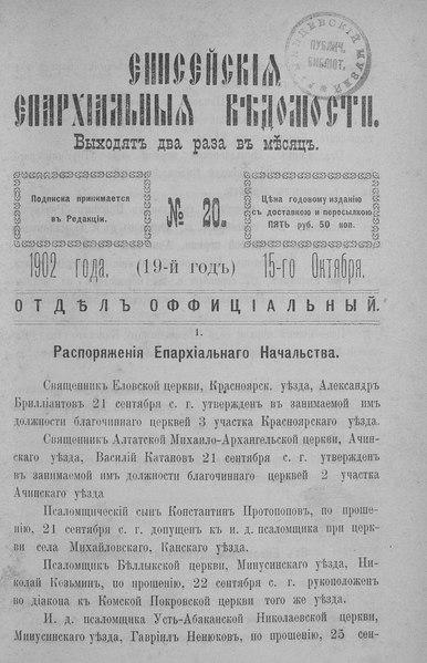 File:Енисейские епархиальные ведомости. 1902. №20.pdf