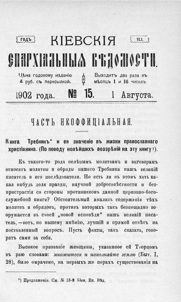 File:Киевские епархиальные ведомости. 1902. №15. Часть неофиц.pdf
