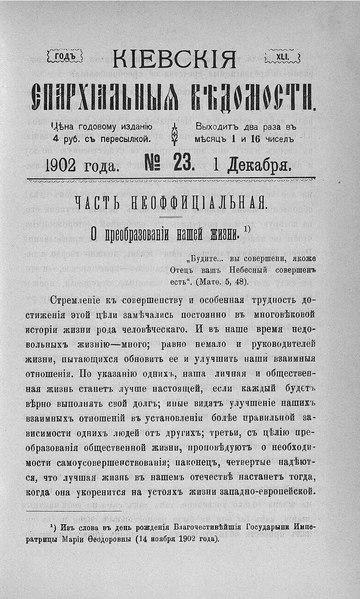 File:Киевские епархиальные ведомости. 1902. №23. Часть неофиц.pdf