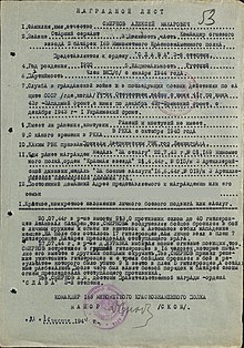 Наградной лист Алексея Смирнова к Ордену Славы 3-й степени.jpg