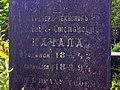 Надгробок на могилі Володимира Качали (Байкове кладовище, Київ).jpg