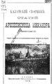 Никанор (Каменский). Казанский сборник статей. (1909).pdf